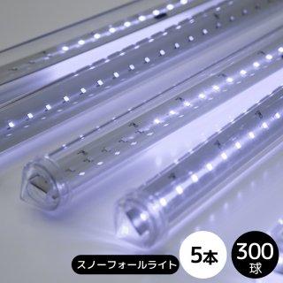 LEDイルミネーション スノーフォールライト ホワイト 5本セット (電源コード付き)【3729】