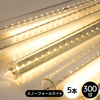 LEDイルミネーション【6ヶ月間保証】フローイングライト(スノーフォール)シャンパンゴールド 5本セット (電源コード付き)【3731】