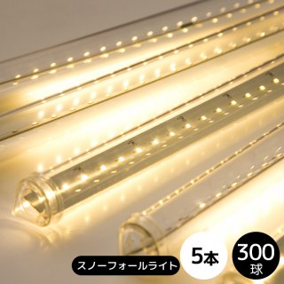 LEDイルミネーション スノーフォールライト シャンパンゴールド 5本セット (電源コード付き)【3731】
