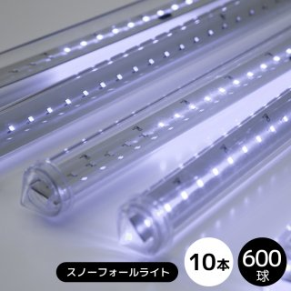 LEDイルミネーション スノーフォールライト ホワイト 10本セット (電源コード付き)【4093】