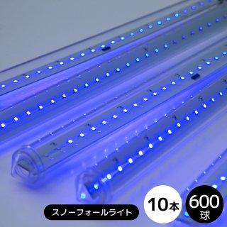 LEDイルミネーション スノーフォールライト ブルー 10本セット (電源コード付き)【4094】