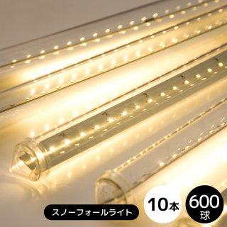 LEDイルミネーション電飾 スノーフォールライト シャンパンゴールド 10本セット (電源コード付き)【4095】