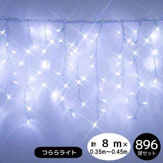 LEDイルミネーション  つららライト 896球セット ホワイト 透明配線(点滅コントローラー電源コード付き)【3735】