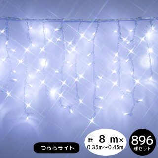 【新モデル/1年間保証】LEDイルミネーションライト つららライト 896球セット ホワイト 透明配線(点滅コントローラー電源コード付き) 1年間保証 【4150】