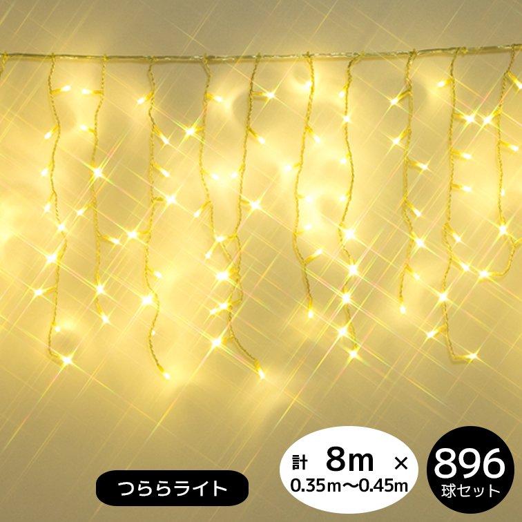 LEDイルミネーション電飾 つららライト 896球 シャンパンゴールド 透明配線