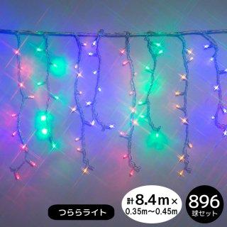 LEDイルミネーション つららライト 896球セット ミックス 透明配線(点滅コントローラー電源コード付き)【3738】