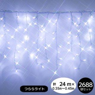 【新モデル/1年間保証】LEDイルミネーションライト  つららライト 2688球セット ホワイト 透明配線(常時点灯電源コード付き) 1年間保証 【4153】