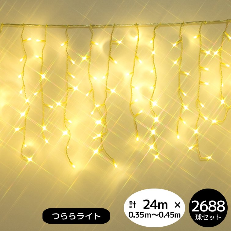 LEDイルミネーション つららライト 2688球セット シャンパンゴールド 透明配線(常時点灯電源コード付き)【3741】