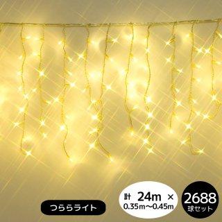 LEDイルミネーション  つららライト 2688球 シャンパンゴールド 透明配線(常時点灯電源コード付き)【3741】