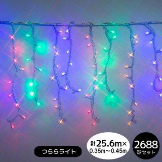 LEDイルミネーション【6ヶ月間保証】つらら 2688球 ミックス 透明配線(常時点灯電源コード付き)【3742】