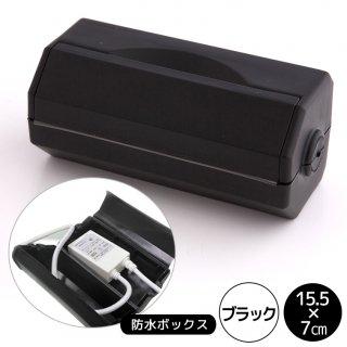 防水電源ボックス【39812】