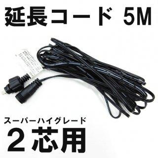 スーパーハイグレード2芯商品専用延長コード【39075】