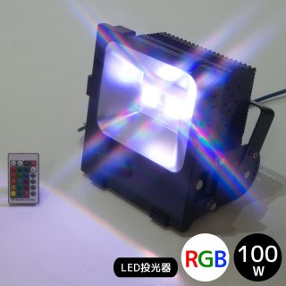 RGB16色 100W 屋外・業務用 【新型】LED投光器 専用リモコン付属 【記憶装置付】【60010】