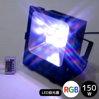 【2年間保証】RGB16色 150W LED投光器 専用リモコン付属【60012】