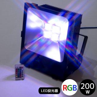 RGB16色 200W 屋外・業務用 【新型】LED投光器 専用リモコン付属(記憶機能付き)【60013】