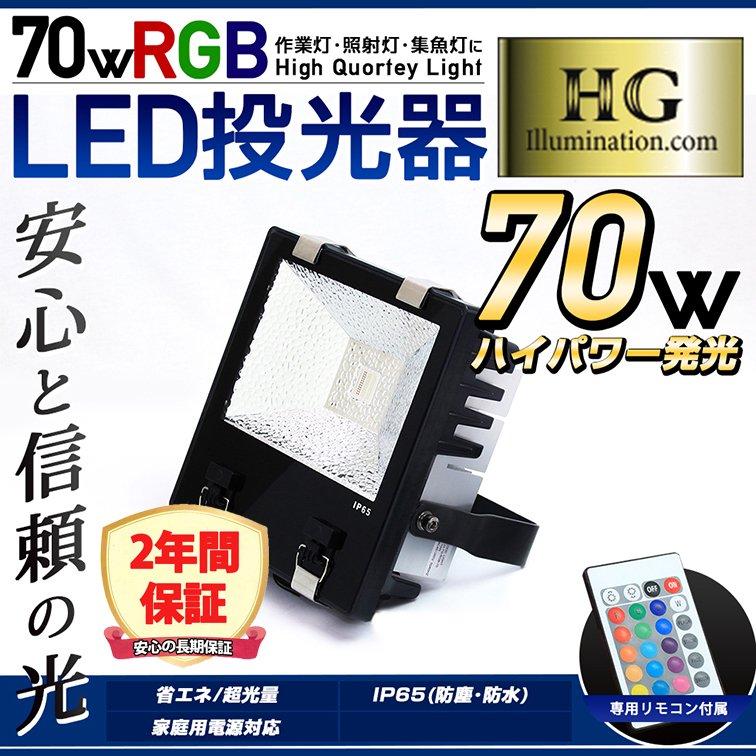 (送料無料)RGB16色 70W 屋外・業務用 【新型】LED投光器 専用リモコン付属(半記憶機能付き)【6000…
