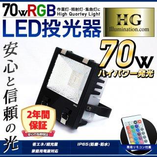 RGB16色 70W 屋外・業務用 【新型】LED投光器 専用リモコン付属(半記憶機能付き)【60009】