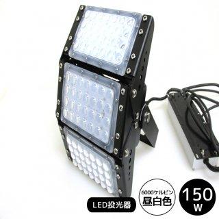 【受注生産】150W LED投光器 ホワイト 屋外・業務用 Giga Beam(ギガビーム) 高所専用【60023】