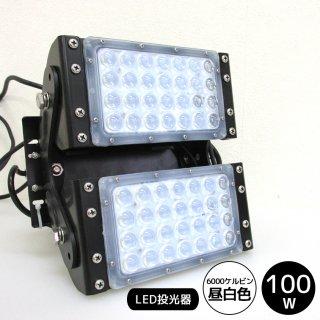 【受注生産】100W LED投光器 ホワイト 屋外・業務用 Giga Beam(ギガビーム) 高所専用【60022】