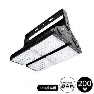 【受注生産】200W LED投光器 ホワイト 屋外・業務用 Giga Beam(ギガビーム) 高所専用【60024】