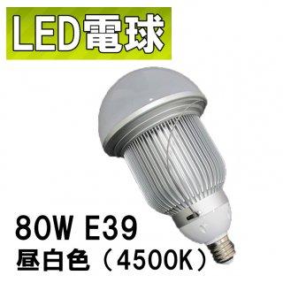 LED電球(昼光色) 80W 業務用【60031】