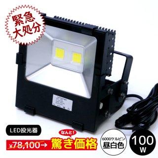 【2年間保証】昼白色 100W LED投光器【60018】