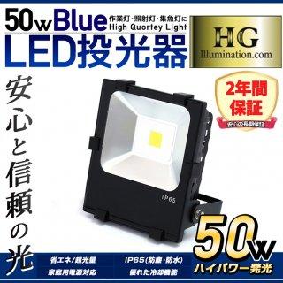 50W ブルー 屋外・業務用 【新型】LED投光器【60014】