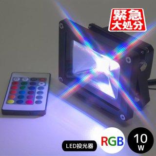 【2年間保証】RGB16色 10W LED投光器 専用リモコン付属【60002】