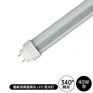 40W形 LED看板照明用両面発光型蛍光灯 【39496】