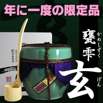 【紫芋、黒麹仕込みの限定芋焼酎】甕雫 玄(げん)1800ml(29年3月出荷分)