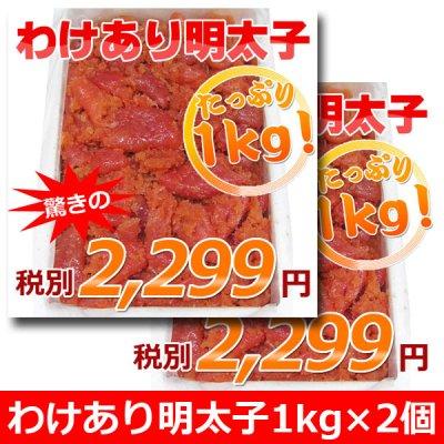 【2017年1月12日以降の出荷】激安訳あり辛子明太子 どっさり2kg!(1kg×2個)(税別)