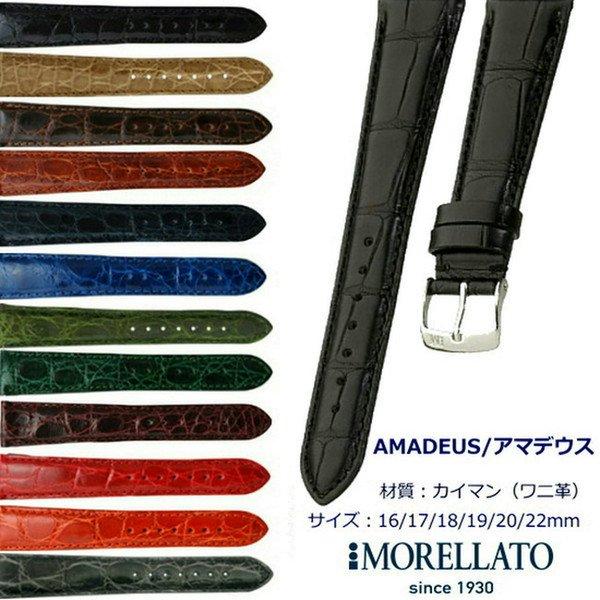バンド素材別 モレラート 時計バンド カイマン ワニ革 13色 AMADEUS【アマデウス】MORELLATO