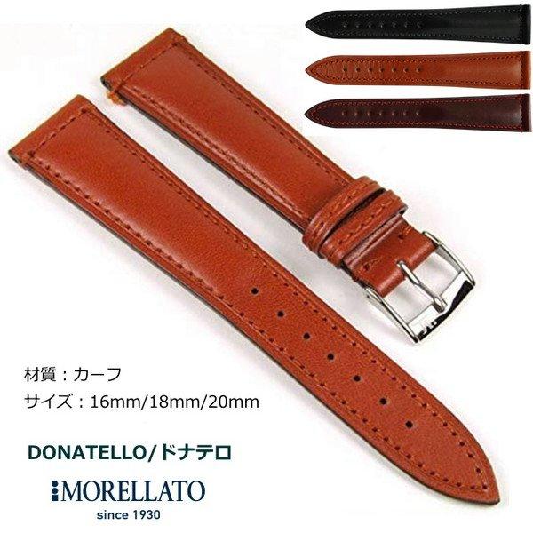 価格別 MORELLATO モレラート カーフ 革バンド 3色 DONATELLO【ドナテロ】