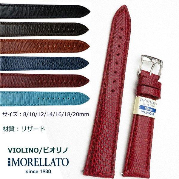 リザード(トカゲ) MORELLATO モレラート リザード 革バンド 9色 VIOLINO【ビオリノ】