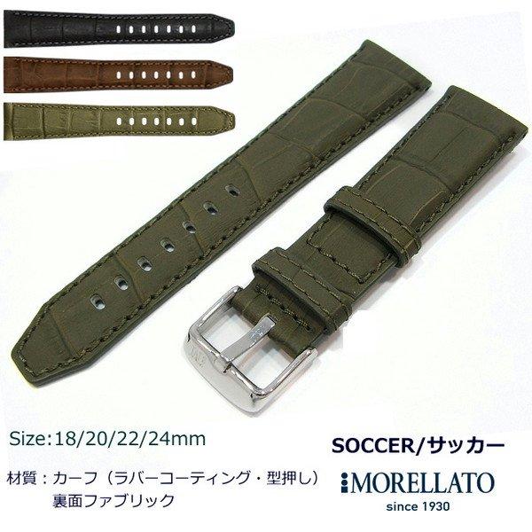カーフ(型押し) MORELLATO モレラート カーフ 型押し 革バンド 8色 SOCCER【サッカー】