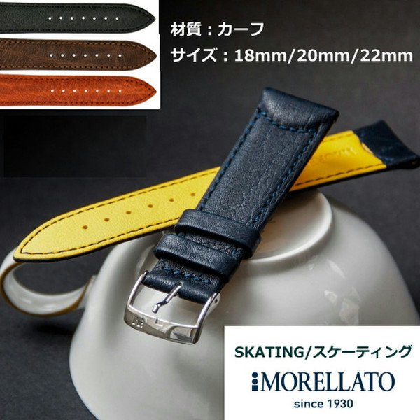 カーフ MORELLATO モレラート カーフ 革バンド 4色 SKATING【スケーティング】