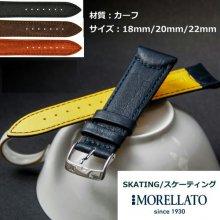 MORELLATO モレラート カーフ 革バンド 4色 SKATING【スケーティング】の商品画像
