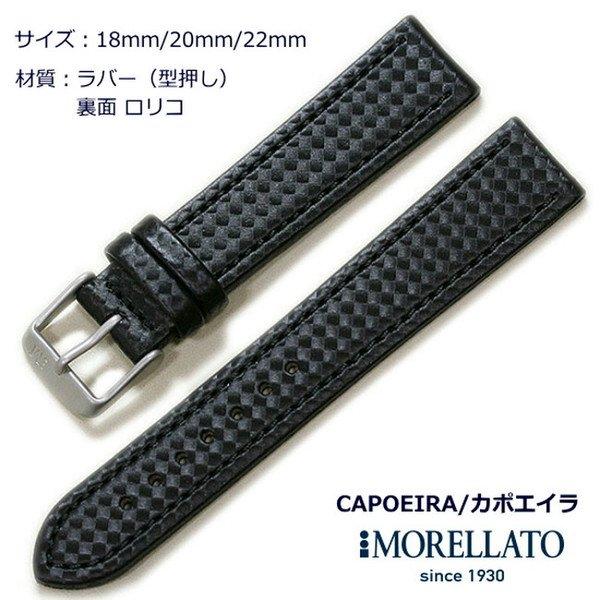 型押し MORELLATO モレラート ラバーバンド 3色 CAPOEIRA【カポエイラ】