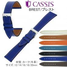 CASSIS カシス 時計バンド カーフレザー 牛革 7色 BREST【ブレスト】の商品画像