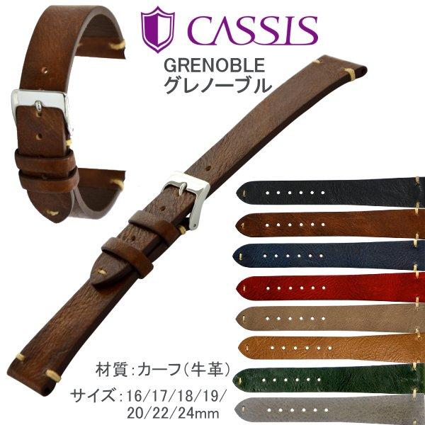 バンド素材別 CASSIS カシス 時計バンド カーフ 8色 GRENOBLE【グルノーブル】