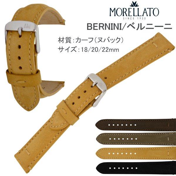 バンド素材別 MORELLATO モレラート 時計バンド カーフ ヌバック 4色 BERNINI【ベルニーニ】