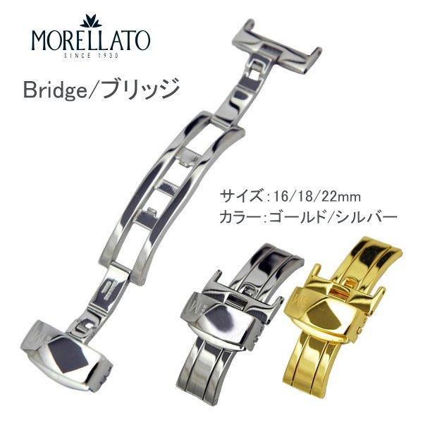 〜 20,000円  MORELLATO モレラート Dバックル 2色 BRIDGE【ブリッジ】