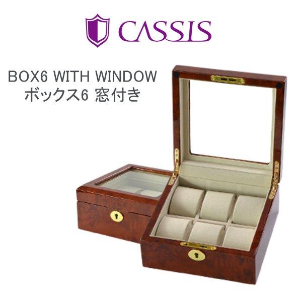 価格別 CASSIS カシス 窓付き 木目調 ウォッチボックス 6本用 BOX 6 WITH WINDOW