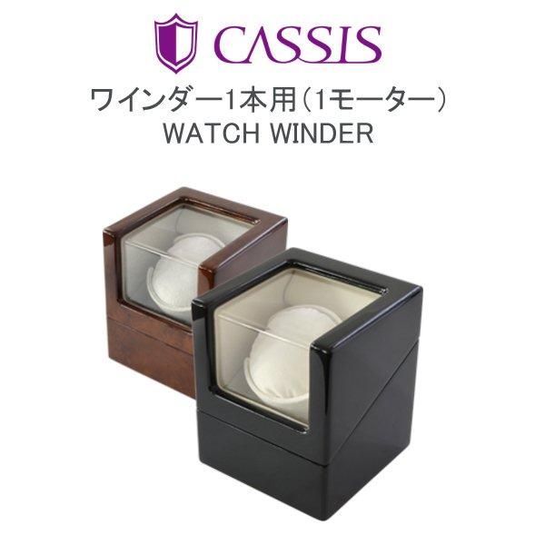 着替える・時計バンド - Band-  CASSIS カシス ウォッチワインダー 1本用 1モーター 2色
