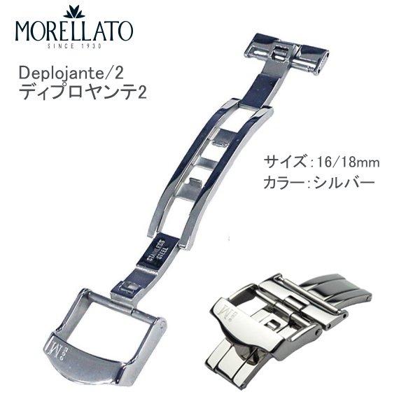 〜 20,000円  MORELLATO モレラート Dバックル シルバー Deplojante2【ディプロヤンテ2】