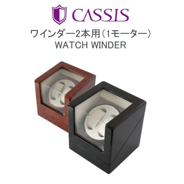 着替える・時計バンド - Band-  CASSIS カシス ウォッチワインダー 2本用 1モーター 2色