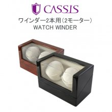 CASSIS カシス ウォッチワインダー 2本用 2モーター 2色 の商品画像