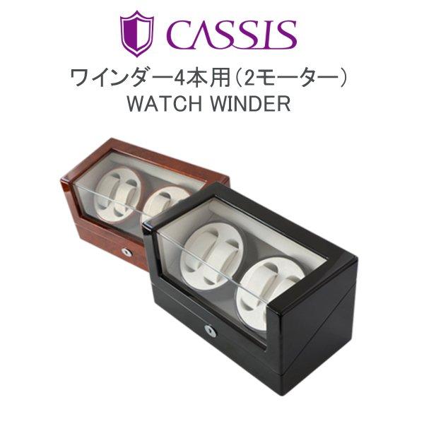 着替える・時計バンド - Band-  CASSIS カシス ウォッチワインダー 4本用 2モーター 2色