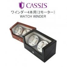 CASSIS カシス ウォッチワインダー 4本用 2モーター 2色 の商品画像
