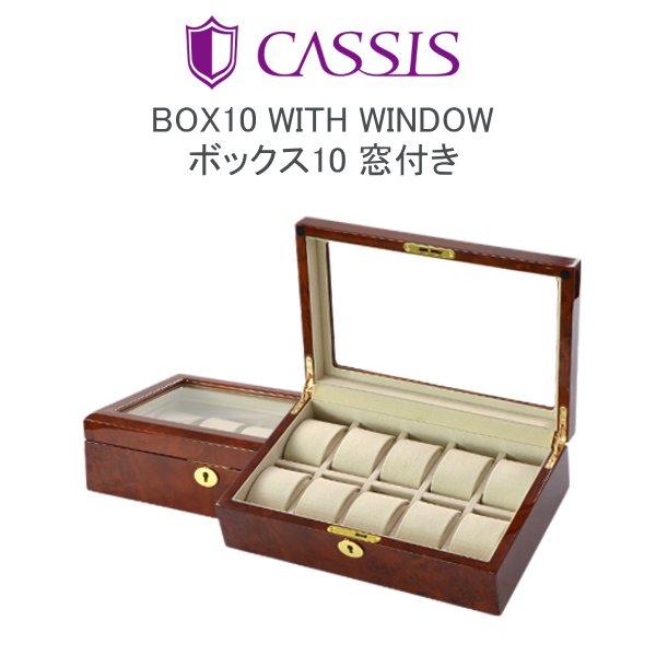 〜 20,000円  CASSIS カシス 窓付き 木目調 ウォッチボックス 10本用 BOX 10 WITH WINDOW